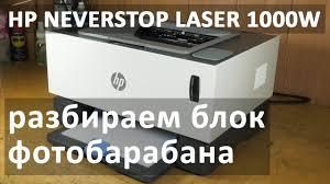 <b>HP Neverstop Laser</b> 1000w — мини обзор <b>принтера</b>, разбираем ...