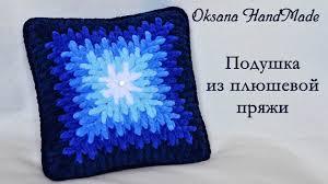 <b>Подушка</b> крючком из плюшевой пряжи. Pillow crocheted out of ...