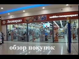 NEW! #ЛЕОНАРДО: огромный летний заказ :) - YouTube