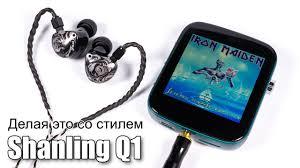 Видеообзор портативного <b>плеера Shanling Q1</b> - Porta Fi