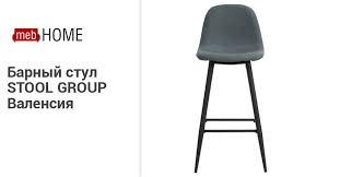 <b>Барный стул STOOL GROUP</b> Валенсия — купить недорого в ...