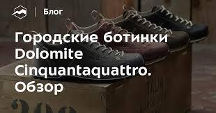 Городские ботинки <b>Dolomite Cinquantaquattro</b>. Обзор — Блог ...