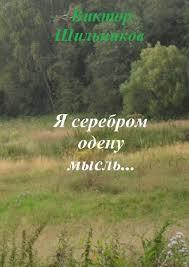 <b>Виктор Шильников</b>, <b>Я серебром</b> одену мысль… – скачать fb2 ...