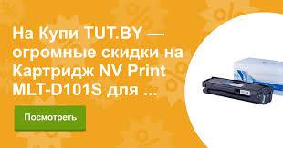 Отзывы <b>Картридж NV Print</b> MLT-D101S для Samsung на KUPI ...