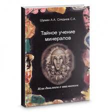 <b>Тайное учение минералов</b> — Купить за 7 344 тг. — Шумин ...