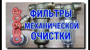 ОБЗОР <b>ФИЛЬТРОВ МЕХАНИЧЕСКОЙ ОЧИСТКИ</b> ВОДЫ - YouTube