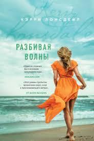 <b>Разбивая волны</b> - <b>Лонсдейл</b> Кэрри | Купить книгу с доставкой | My ...