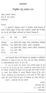 letter to the register of college for an appointment in hindi