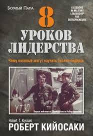 "Книга: ""<b>8 уроков</b> лидерства"" - <b>Роберт Кийосаки</b>. Купить книгу ..."