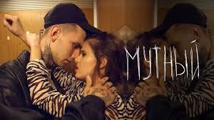 Elvira T - Мутный - YouTube