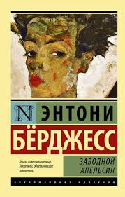 Заводной апельсин Бёрджесс Энтони   Буквоед ISBN 978-5-17 ...