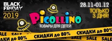 Черная пятница 2019 - BlackFriday2019 в Picollino.ru