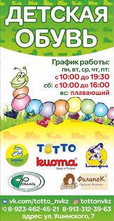 Детская обувь <b>ТОТТО</b>, KAPIKA, KUOMA! | ВКонтакте