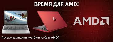 Время для AMD! <b>Ноутбуки</b> на базе процессоров AMD - Компания ...