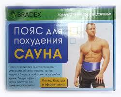 Спортивный пояс для похудения