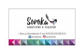 """Магазин бижутерии и подарков """"Soroka"""" - 421 photos - Entreprise ..."""