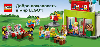 <b>LEGO</b>