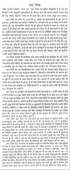 essay on mother teresa in hindi essay on mother teresa in hindi mother teresa essay in hindi sample essay on atildecent mother teresaatildecent