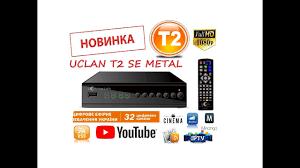 UCLAN T2 HD SE METAL - Продвинутый тюнер (ресивер) Т2 с ...