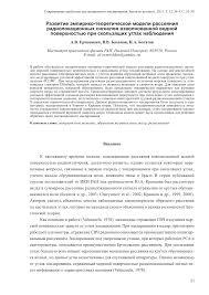 (PDF) Development of an empirical model for radar backscattering ...