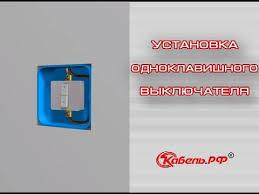 Подключение и <b>установка одноклавишного</b> выключателя. Как ...