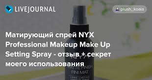 Матирующий <b>спрей NYX Professional Makeup</b> Make Up Setting ...