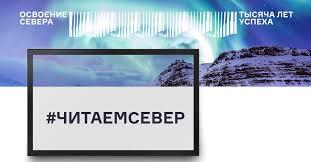 <b>Художественные книги</b> о Севере | История об освоении русского ...