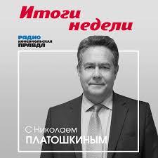 Итоги недели с Николаем Платошкиным