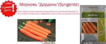 <b>Укроп семена</b> купить оптом и в розницу