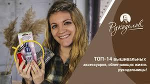ТОП-14 вышивальных аксессуаров, облегчающих жизнь ...