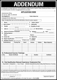 application form for public notice no jobs application form for public notice no 1 2016 jobs in islamabad