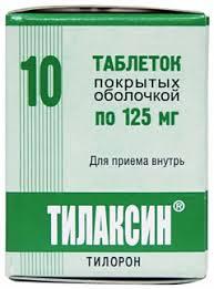 <b>Тилаксин 125мг 10</b> шт. таблетки покрытые оболочкой ...