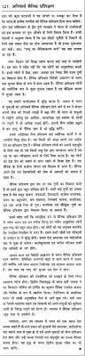 "short essay on ""compulsory military training"" in hindi"