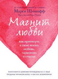 Марси Шимофф, <b>Магнит любви</b>. Как притянуть в свою жизнь ...