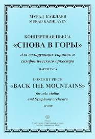 "Книга ""<b>Мурад Кажлаев</b>. <b>Концертная</b> пьеса ""Снова в горы"". Для ..."