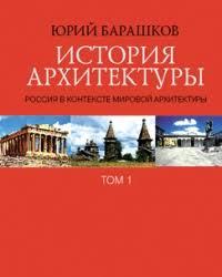 Юрий Барашков, История архитектуры. Том 2 - Интернет ...