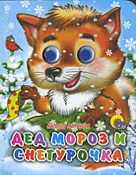 """Книга """"<b>Дед Мороз</b> и Снегурочка"""" — купить в интернет-магазине ..."""