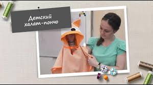 Детский халат-<b>пончо</b> - YouTube
