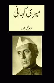 essay pandit jawaharlal nehruurdu book   meri kahani   nehru   biography  pure