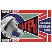 ООО Кулерторг, Москва - телефон, адрес, каталог, цены, отзывы ...
