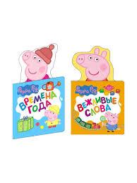 """Комплект книг """"<b>Свинка Пеппа</b>"""" Peppa Pig 3057370 в интернет ..."""