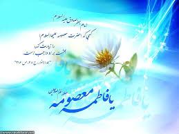 نتیجه تصویری برای روز دختر،اس ام اس ویژه تبریک میلاد حضرت معصومه و روز ملی دختران