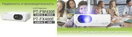 Продукция - Проекционное оборудование Panasonic в России