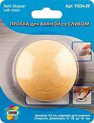 <b>Пробка для ванной и</b> раковины вакуумная Рыжий Кот Universal, 9 ...