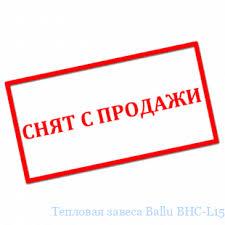 <b>Тепловая завеса Ballu BHC-L15-S09</b>-M