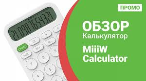 <b>Калькулятор Xiaomi MiiiW Calculator</b> - Промо обзор! - YouTube
