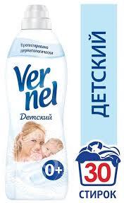 Купить <b>Кондиционер для белья Vernel</b> Детский 910мл с ...