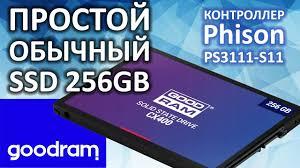 Обзор на <b>SSD диск GOODRAM</b> CX400 256Gb SSDPR-CX400-256 ...