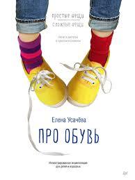 Елена Усачёва, <b>Про обувь</b> / <b>Иллюстрированная энциклопедия</b> ...