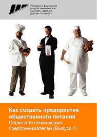 Как создать предприятие общественного питания by St ...